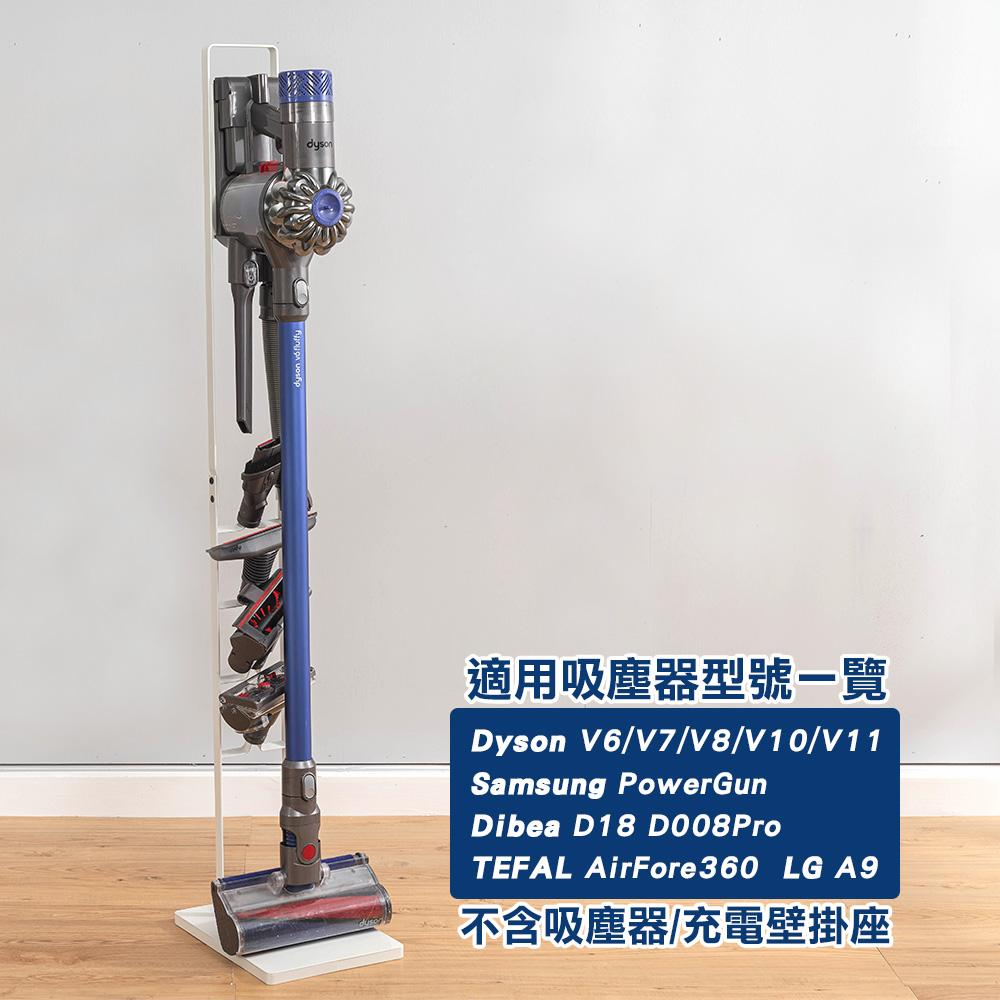 樂嫚妮 多功能吸塵器收納架/Dyson/LG/Samsung直立式/掛架/手持式-白