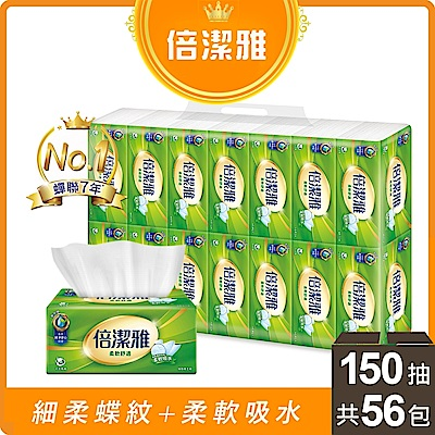 倍潔雅柔軟舒適抽取式衛生紙150抽14包x4袋/箱