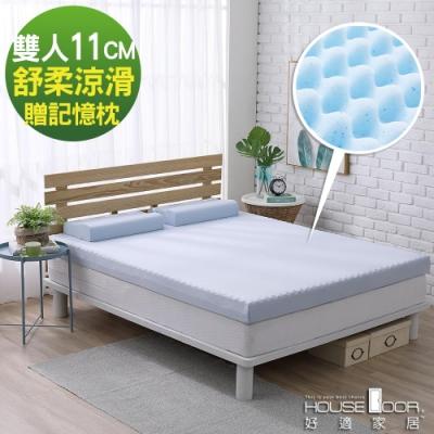House Door 涼感舒柔表布11cm藍晶靈涼感舒壓記憶床墊超值組-雙人5尺