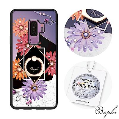 apbs Samsung Galaxy S9+ 施華彩鑽減震指環扣手機殼-繁花細...