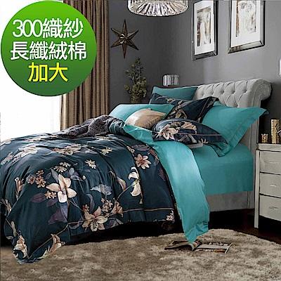 La Lune 300織紗特級長纖絨棉新式兩用被雙人加大床包五件組 凡賽斯之旅
