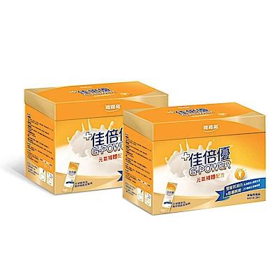 【維維樂】 佳倍優 元氣補體配方粉狀營養品 24包 (2入組)