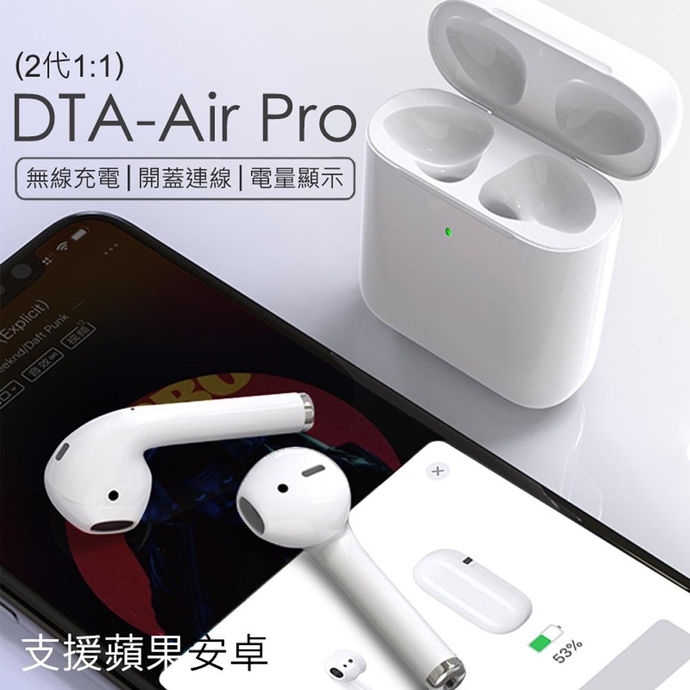 原模打造二代1:1 DTA-Air Pro 無線藍芽耳機