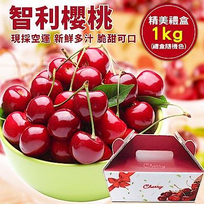 【天天果園】智利進口櫻桃9.5R禮盒 1kg x1盒(春節禮盒)