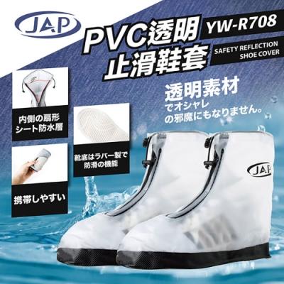 JAP 透明止滑鞋套 YW-R708 防滑設計 雙重防水