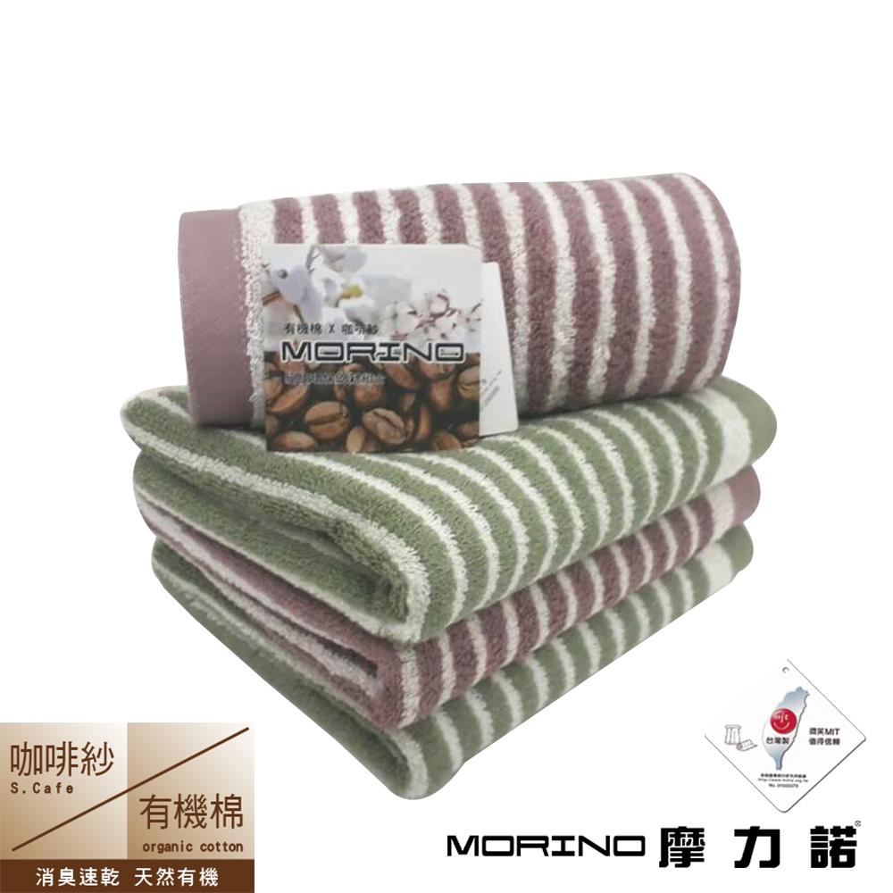 咖啡紗X有機棉橫紋毛巾  MORINO摩力諾