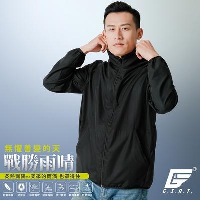 GIAT台灣製UPF50+防潑水防風防曬立領外套(男款)