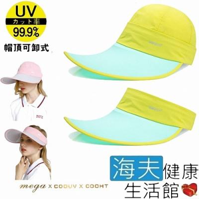 海夫健康生活館 MEGA COOUV 蘋果光 美肌帽 兩用 可卸式 薄荷配薄荷綠_UV-537