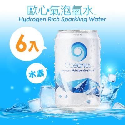 Oceanus歐心 氣泡氫水(330mlx6瓶)