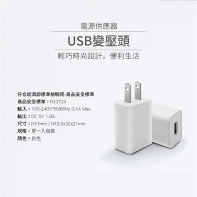 Qingchong輕寵-USB變壓頭 (電源供應器) (QICGD0901)