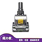 【魔力家】髒吸吸無塵袋吸塵器 專用深層清潔風動刷