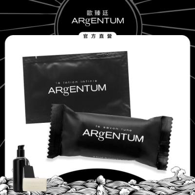 Argentum歐臻廷 沁潤體驗組(銀皂15g+銀乳10ml)
