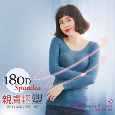 BeautyFocus 180D親膚輕塑保暖內搭衣(藍)