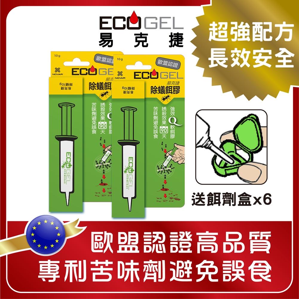 ECOGEL易克捷殺蟻除蟻餌膠螞蟻藥10公克x2入