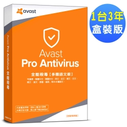 Avast 2019全能殺毒1台3年盒裝版