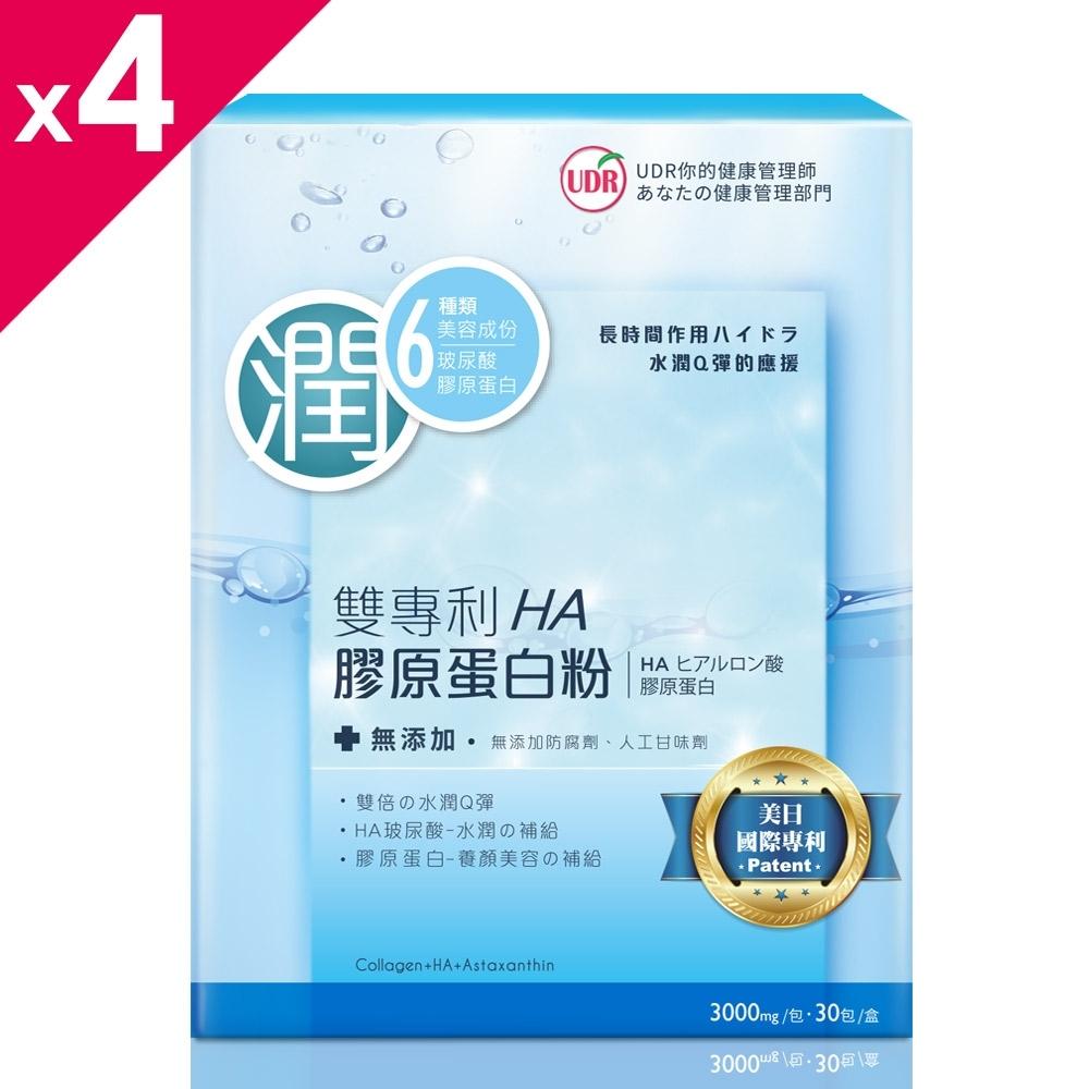 超取登記送60 領券再折 UDR雙專利HA膠原蛋白粉x4盒