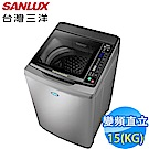 SANLUX台灣三洋 15KG 變頻直立式洗衣機 SW-15DAG(M)
