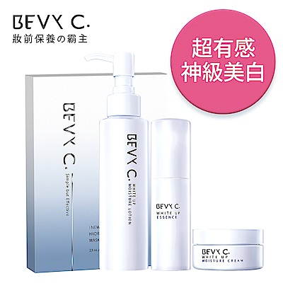 BEVY C.極淬美白全效4件組
