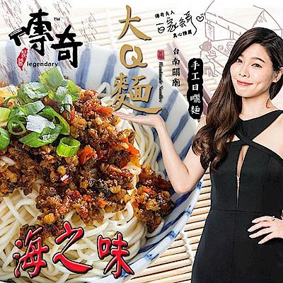 傳奇大Q麵-海之味(520g/4份/袋)