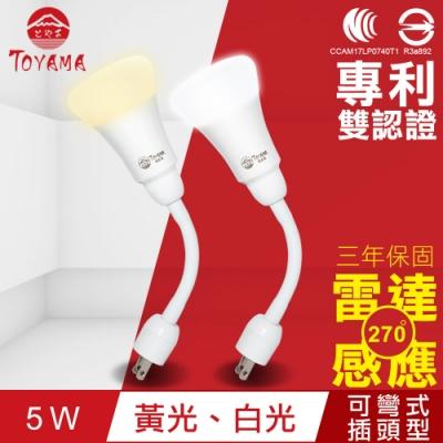 TOYAMA特亞馬 LED雷達感應燈5W 彎管式插頭型(白光、黃光任選)