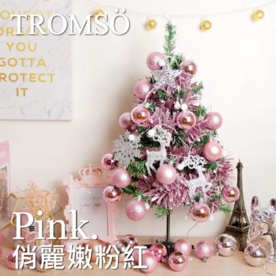 TROMSO 風格旅程60cm桌上型聖誕樹2呎/2尺 (含滿樹掛飾+贈送燈串)-俏麗嫩粉紅