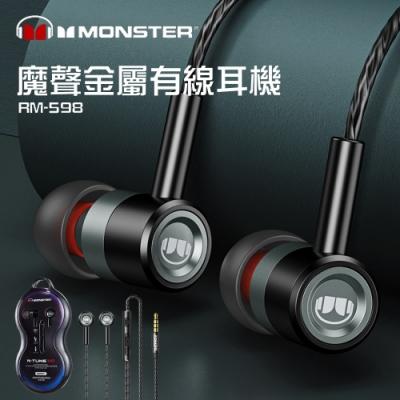 【REMAX】MONSTER 魔聲金屬有線耳機 RM-598