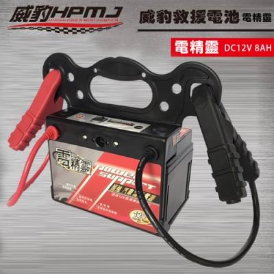 【威豹HPMJ】電精靈超強汽車救援電源 備用電池 贈USB電壓表和點菸座