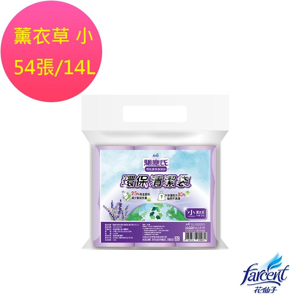 驅塵氏 香氛清潔袋-薰衣草-小(14Lx3捲入)