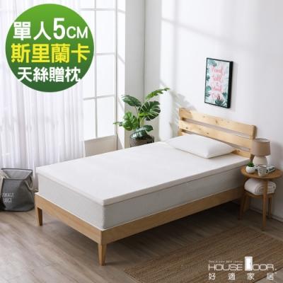 House Door 斯里蘭卡進口天然乳膠床墊天絲表布5cm超值組-單人3尺