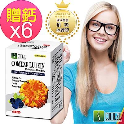 (可折折價券)晶采葉黃素(60粒/盒)x6盒 加贈:舒沛液態鈣(100粒/瓶)