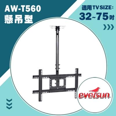 Eversun AW-T560/32-75吋 懸吊式掛架