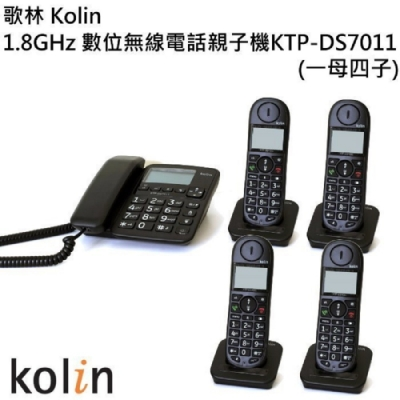Kolin歌林 1.8GHz 來電顯示無線電話KTP-DS7011-4 子母機