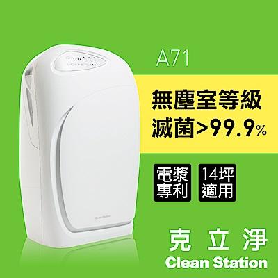 【克立淨】 A71雙層電漿滅菌空氣清淨機 (適用14坪)