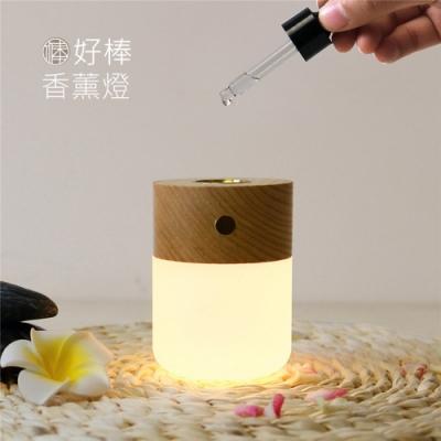 好棒香薰燈 加熱式迷你擴香機/精油香氛機 木紋小夜燈/氛圍燈 USB充電