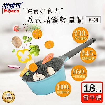 米雅可 歐式晶鑽不沾雪平鍋(18cm)