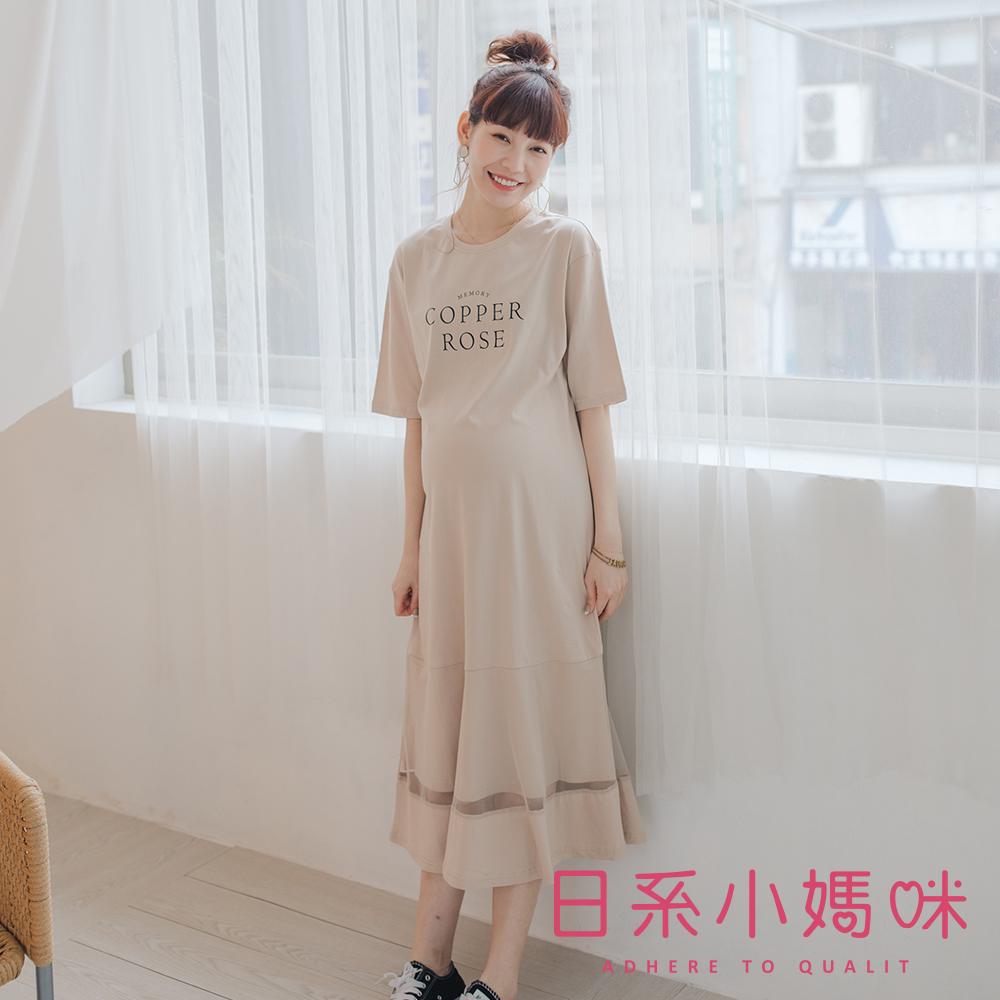日系小媽咪孕婦裝-正韓孕婦裝~COPPER ROSE英文字印圖下襬透紗長洋裝