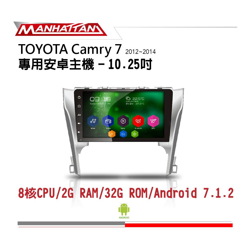 【到府安裝】TOYOTA CAMRY 7代 12-14 影音安卓主機-MANHATTAN