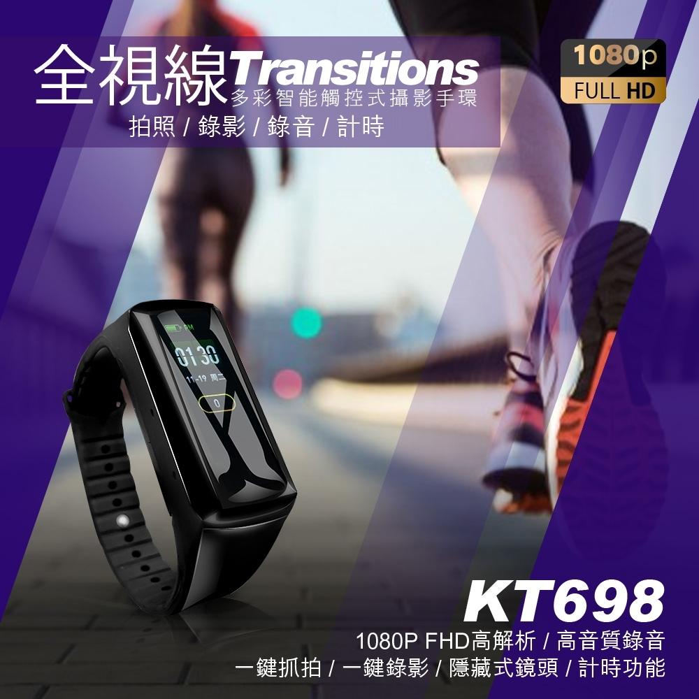 全視線 KT698 內建手錶功能隱藏式鏡頭FULL HD 1080P 攝影手環-快