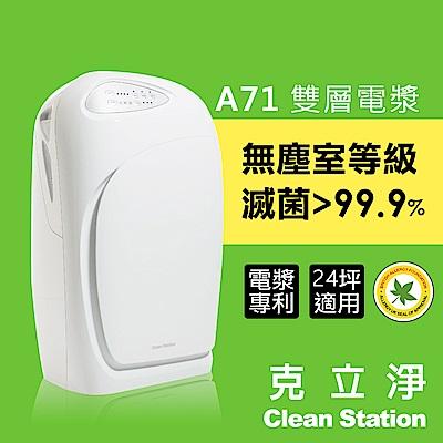 克立淨 14-24坪 雙層電漿滅菌 空氣清淨機 A71