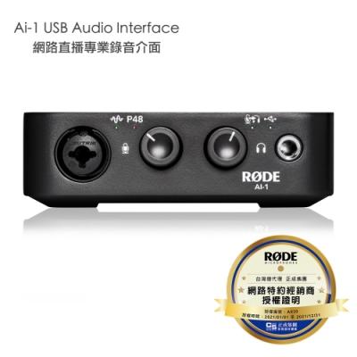 RODE Ai-1 USB Audio Interface 網路直播專業錄音介面