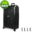 ELLE TimeTraveler系列-28吋特級極輕PP行李箱- 鋼鐵黑 EL31232