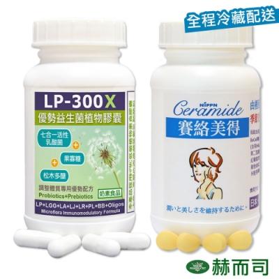 赫而司 調整體質養顏超值組 LP-300X優勢益生菌60顆+日本賽絡美得120顆(2罐組)