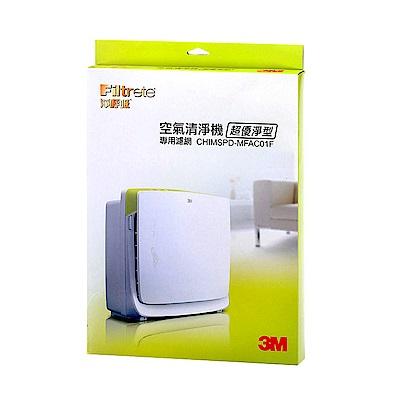 【3M】超優淨型空氣清淨機替換濾網(MFAC-01F)