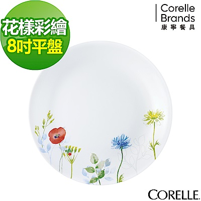 CORELLE康寧 花漾彩繪8吋平盤