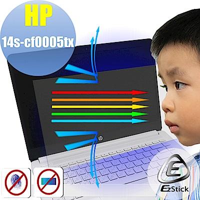 EZstick HP 14S-cf 專用 防藍光螢幕貼
