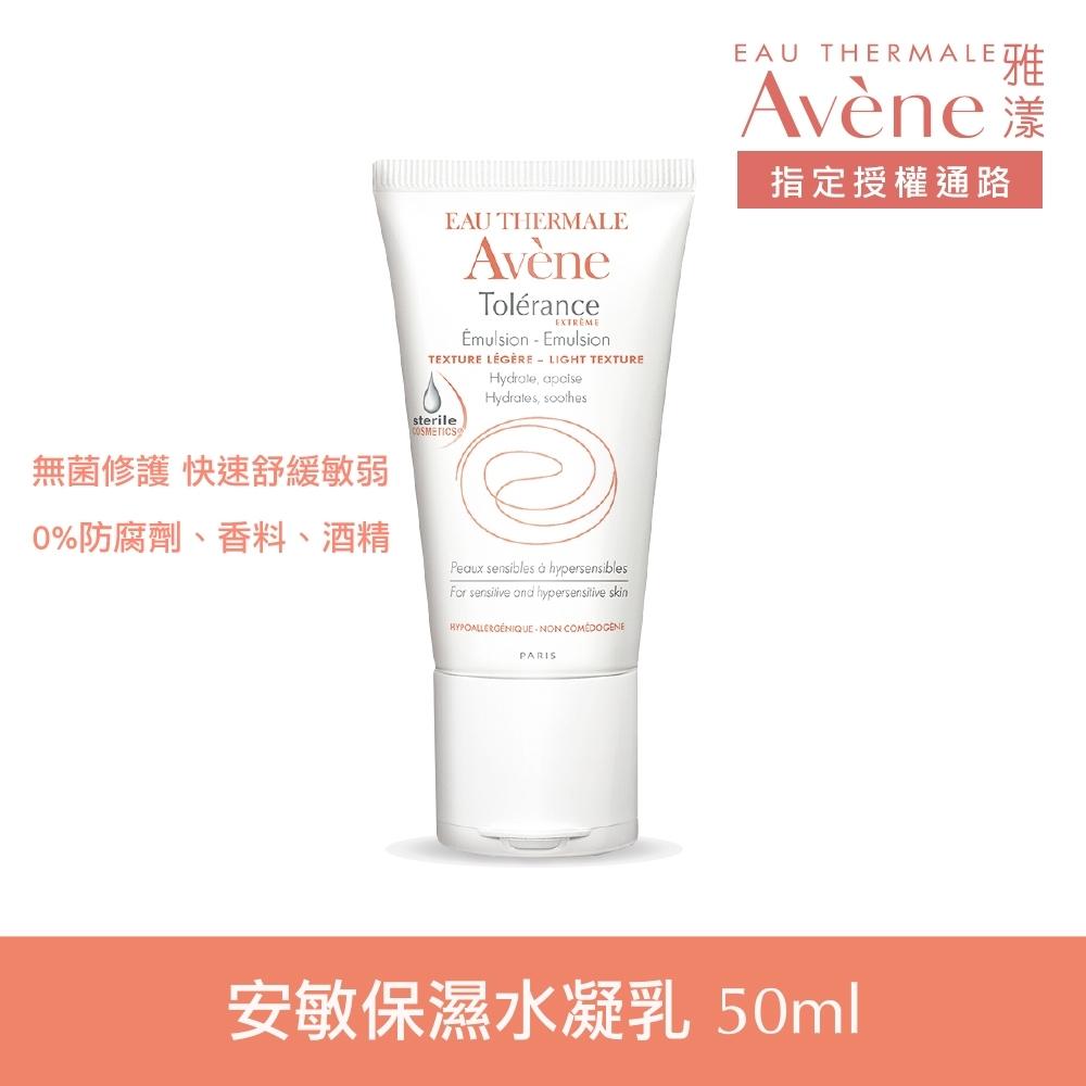 【Avene 雅漾品牌直營】雅漾安敏保濕水凝乳50ml