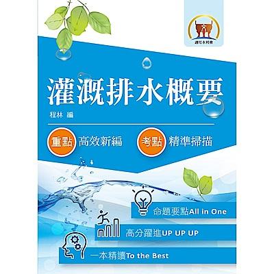 最新水利會考試【灌溉排水概要】(篇章結構完整.最新試題精解詳析)(6版)