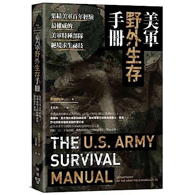 美軍野外生存手冊