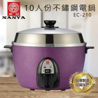 南亞牌 10人份不鏽鋼電鍋(紫色) EC-210