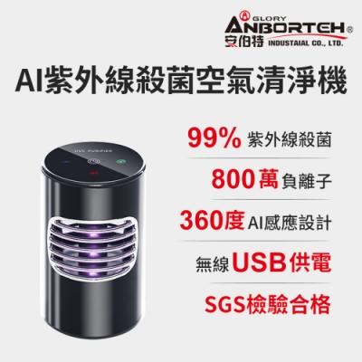 【安伯特】神波源 AI紫外線殺菌空氣清淨機-快 USB供電 紫外線殺菌 負離子淨化